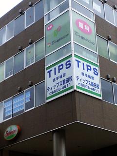 進学塾TIPS(ティプス) 新田校