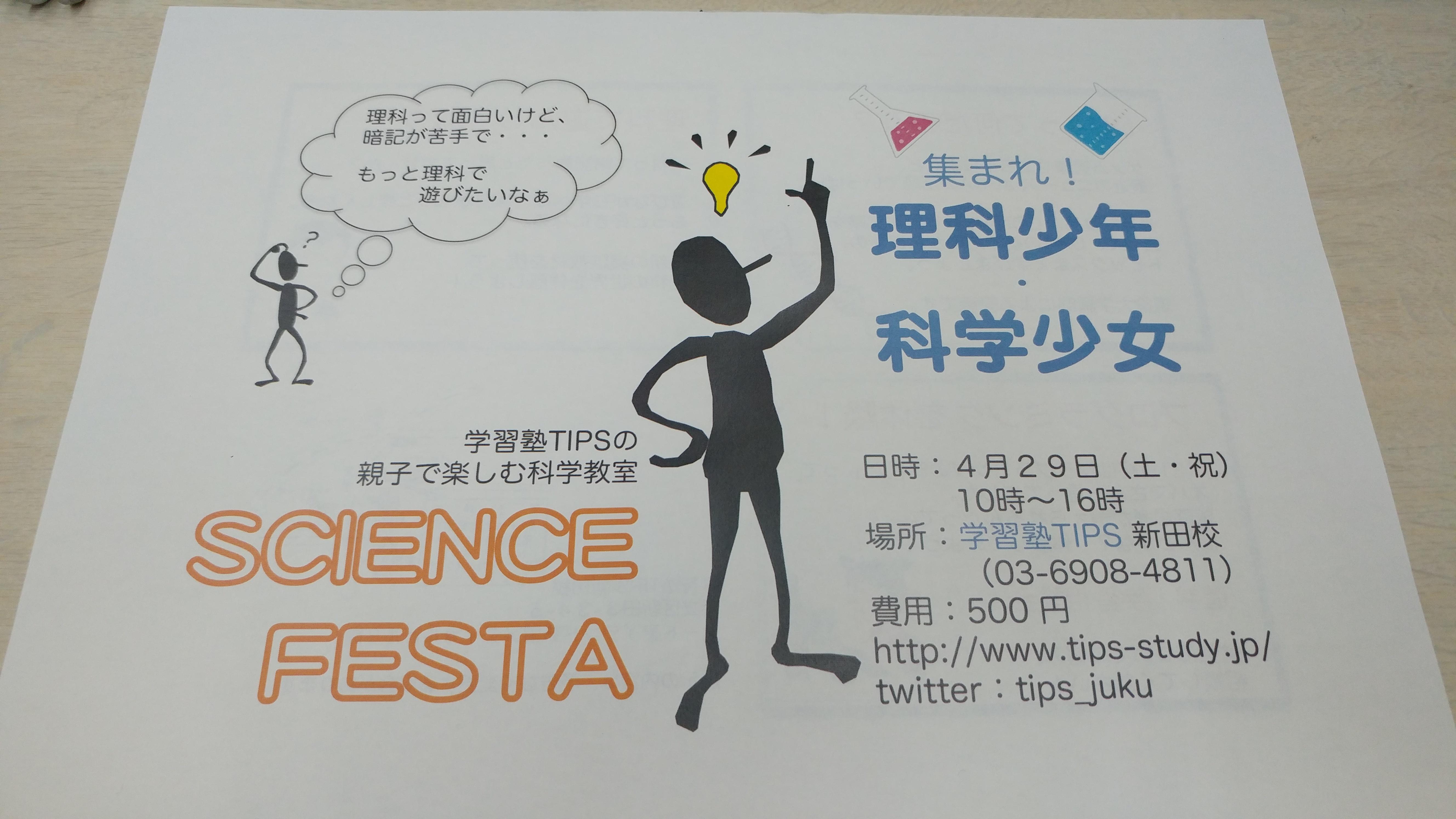 ☆TIPSサイエンスフェスタ開催☆