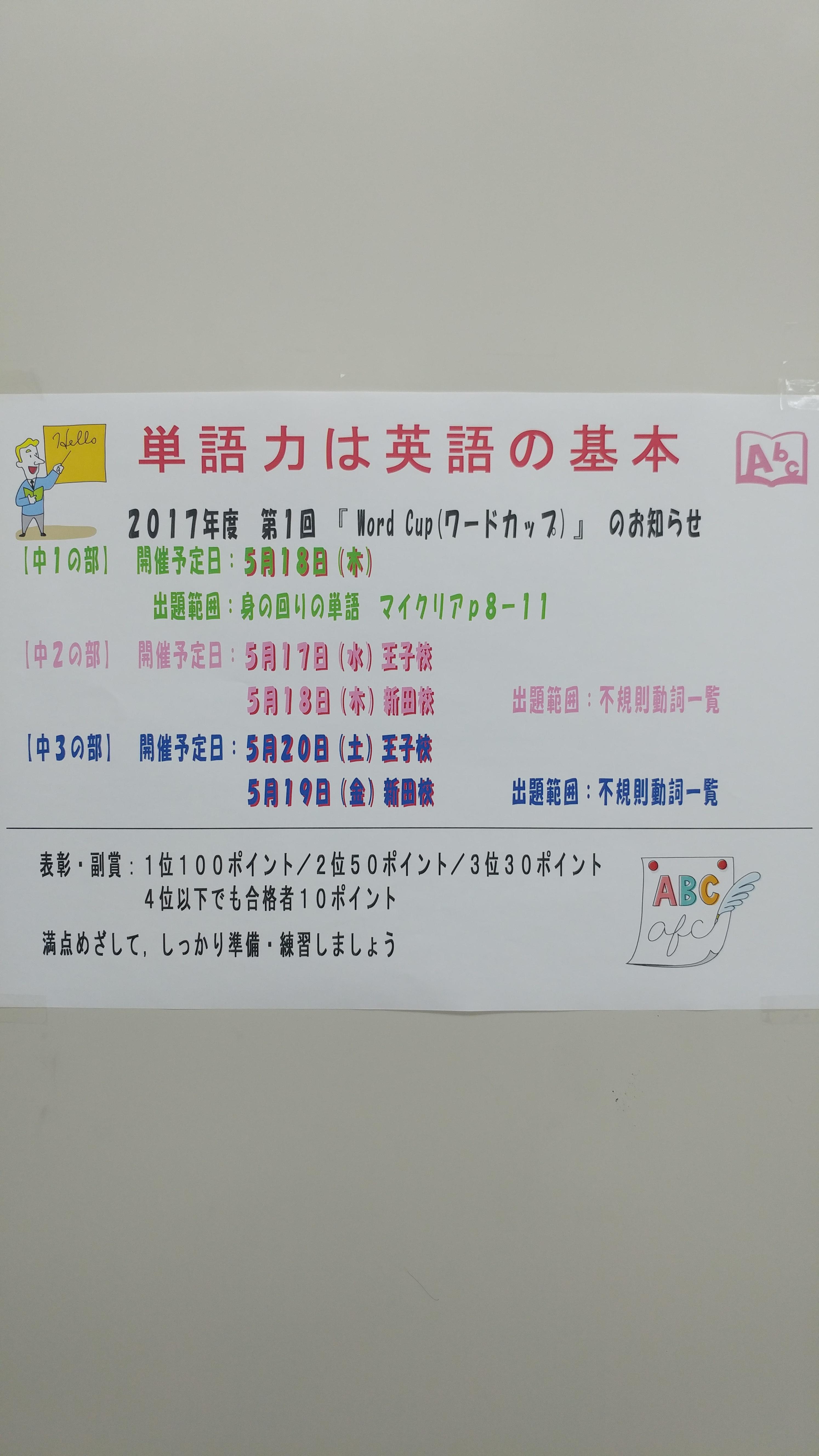 三上の塾講師日記 vol.17