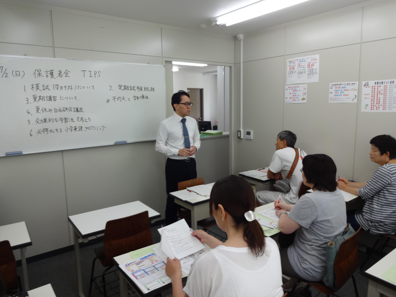 三上の塾講師日記 vol.19